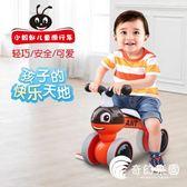 扭扭車-嬰兒溜溜車滑行車寶寶平衡車踏行車學步車妞妞車-奇幻樂園