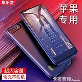 蘋果背夾充電寶iphone7電池6s背夾式7plus專用X大容量夾背8p  聖誕節全館免運
