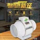 通風扇 圓形管道風機家用廚房強力靜音排風扇 抽風機4寸6寸8寸換氣排氣扇220 igo coco衣巷