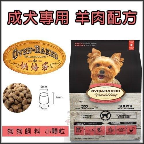 『寵喵樂旗艦店』烘焙客(非吃不可)Oven-Baked《成犬-羊肉(小顆粒)》12.5磅
