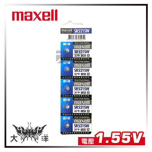 ◤大洋國際電子◢ Maxell SR521SW 鈕扣電池(5顆) 1.55V 水銀電池 手錶 遙控器 計算機