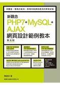 新觀念 PHP7 MySQL AJAX 網頁設計範例教本 第五版