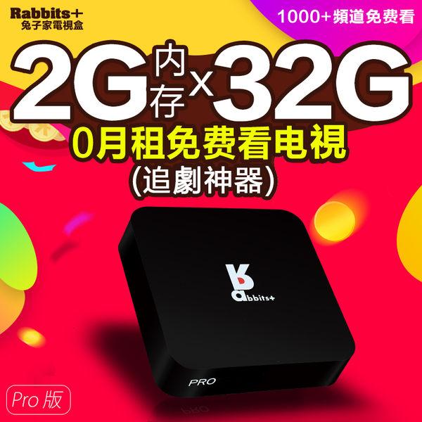 2+32G藍芽Pro版【兔子家電視盒】ROOT+Play商店 2018最新64位元 四核心機上盒