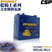【DYNAVOLT 藍騎士】MG14L-BS-C 對應YUASA湯淺YTX14L-BS