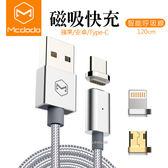 Mcdodo 三合一 磁吸 快充 2A iPhone 安卓 Type C 充電線 呼吸燈 吸磁 智能 傳輸線 閃充線