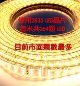 【速捷戶外】LED-Y-5M可調光頂級2835 三排 264珠/M 超高亮度防水燈條 (5米) 送捲盤+收納袋+束帶+尾塞