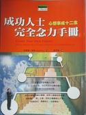 【書寶二手書T3/勵志_IQE】成功人士完全念力手冊_布萊恩‧崔西