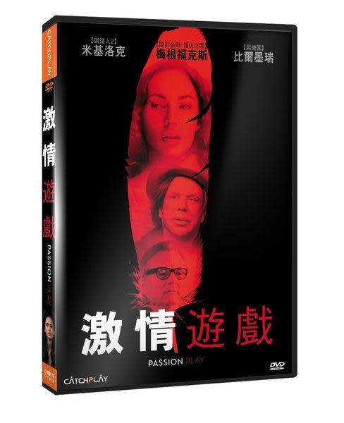 激情遊戲 DVD  (音樂影片購)