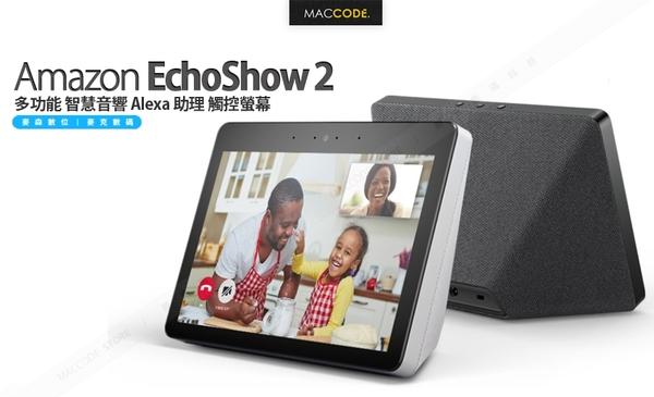 美版 Amazon Echo Show 2代 Alexa 多功能 智慧助理 觸控螢幕