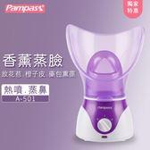 潘帕斯香薰蒸臉器美容儀家用熱噴蒸面機補水儀器臉部加濕器蒸鼻器【優惠兩天】