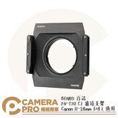 ◎相機專家◎ BENRO 百諾 FH-170 C1 濾鏡支架 Canon 11-24mm f/4 L 170mm 公司貨
