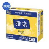 雅棠 抽取式衛生紙100抽*100包(箱)【愛買】