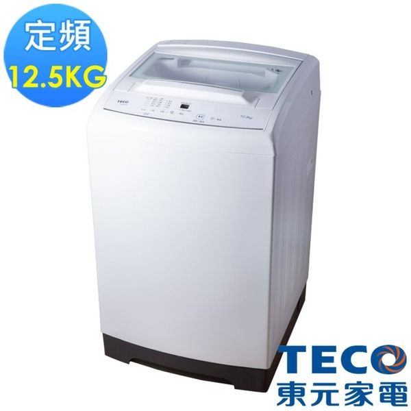 TECO東元  12.5公斤人工智慧超音波定頻洗衣機 W1258FW