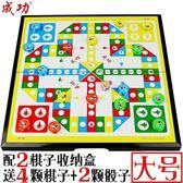 跳跳棋 磁性飛行棋成功兒童益智大號幼兒園學生飛機游戲玩具親子禮物桌游-凡屋