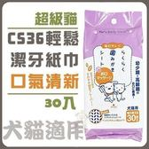 *KING WANG*SuperCat超級貓 CS36輕鬆潔牙紙巾(口氣清新)30枚 1入 犬貓用