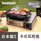 日本製Iwatani岩谷4.1Kw單口卡...