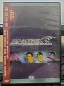 挖寶二手片-0B05-088-正版DVD-電影【搶救未來 雙碟特別藏版】-星艦迷航記系列第四集(直購價)