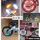 反光貼自行車夜間裝飾反光條輪胎警示安全貼紙【探索者】