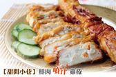 【甜間小巷】鮮肉噴汁系列-雞捲(4入/包)-含運價