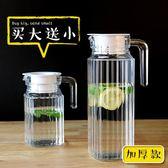 冷水壺 玻璃涼水壺大容量水杯套裝防爆耐熱耐高溫涼水杯