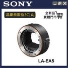 SONY LA-EA5 LAEA5 全片幅 A 接環鏡頭 轉接環 (公司貨) 高雄晶豪泰 實體店面