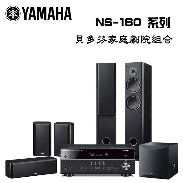YAMAHA 山葉 RX-V685+NS-F160+NS-P160+NS-SW050 貝多芬家庭劇院喇叭組【公司貨保固】