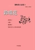 陳映真小說(5):鈴璫花