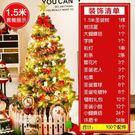 鬆針聖誕樹套餐1.5/1.8/2.1豪華加密裝飾聖誕樹聖誕節裝飾品—現貨禮物裝飾 時尚芭莎