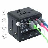 轉換插頭 全球通用萬能出國多功能多口充電插座轉換器 4USB國際旅行轉接頭-Tjhz12