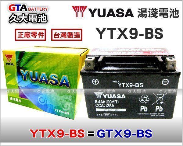 ✚久大電池❚ YUASA 機車電瓶 機車電池 YTX9-BS 豪漢125 新豪漢125 (油冷) RACING125
