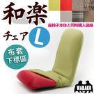 【布套下標區】好收納和室椅椅子A453(...