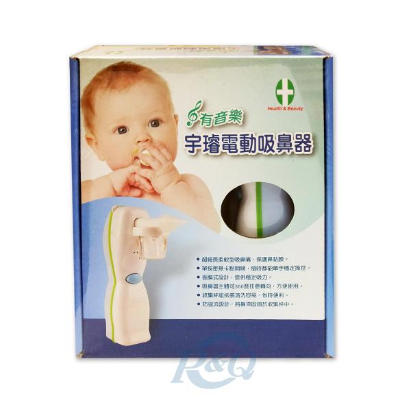 宇璿電動吸鼻器 (有音樂) 專品藥局【2010296】