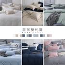 《莫代爾》雙人加大床包兩用被套四件式【共6色】混搭莫代爾-麗塔LITA-