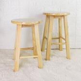 高腳木凳吧凳梯凳高板凳酒吧椅子實木圓凳高凳凳子木凳餐凳家用ATF 美好 居家館