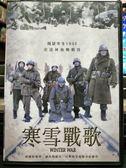 挖寶二手片-P02-116-正版DVD-電影【寒雪戰歌】-描述1945年史達林格勒戰役的法國戰爭片
