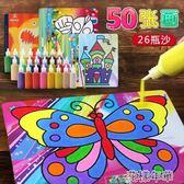 搖搖砂小孩子套裝模板休閒沙土顏料塗鴉女童寶寶沙畫兒童公主繪畫 花樣年華