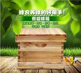 雙12購物節   蜜蜂浸蠟標準十框杉木中蜂蜂箱2.0煮蠟蜂箱平箱養蜂工具一個   mandyc衣間