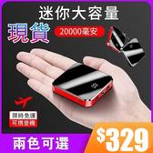 行動電源 20000毫安現貨 鏡面迷你大容量超薄行動電源便攜小巧所有手機通用【現貨免運】