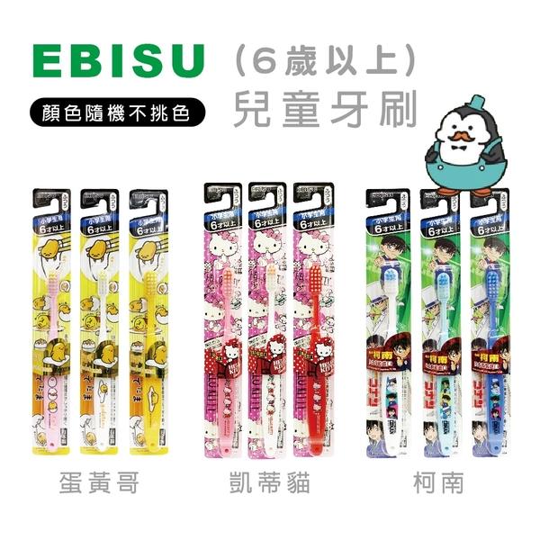 日本EBISU惠百施 (6歲以上) 兒童牙刷(一入) : 隨機不挑色 Hello kitty 凱蒂貓 蛋黃哥 名偵探柯南
