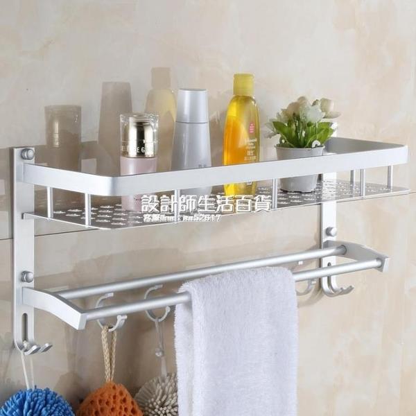 浴室置物架太空鋁衛浴置物架雙層毛巾架單層壁掛2層衛生間置物架 NMS設計師