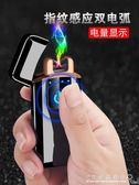 雙電弧打火機充電防風創意個性抖音指紋usb電子點煙器送男友網紅 水晶鞋坊