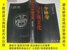 二手書博民逛書店罕見少林寺與中國文化Y270229 徐長青 中州古籍出版社 出版