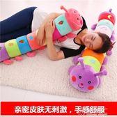 可愛毛毛蟲毛絨玩具公仔睡覺長條抱枕頭布娃娃兒童玩偶生日禮物女 igo電購3C
