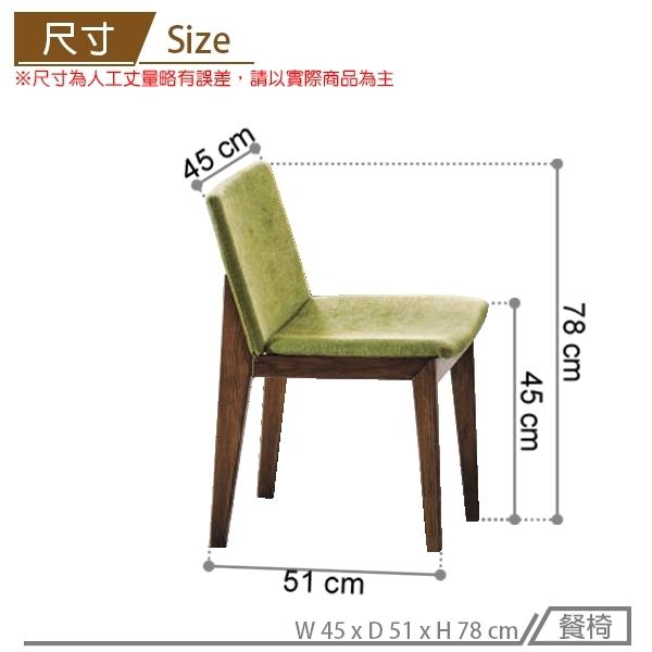 【C.L居家生活館】Y191-2 和悅胡桃色實木餐椅 (Y014/青綠色/單台)