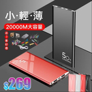 行動電源 現貨 20000M超薄行動電源 大容量 快速充電 手機 平板 迷你輕薄 方便攜帶快速出貨 4色