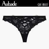 Aubade夜后S-L奢華頂級限量蕾絲丁褲(黑)QE