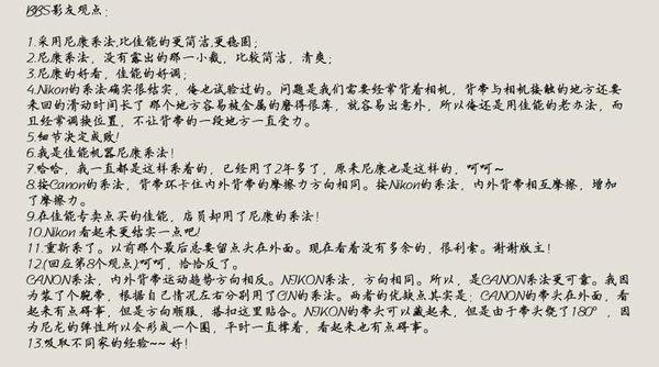 GOTO 最柔軟背帶      GF2 NEX-C3 NEX-5N 600D G3 NIKON CANON D5100 G12  (音樂影片購)