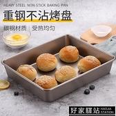 深烤盤烤箱家用28不粘古早蛋糕卷雪花酥專用多功能長方形烘焙模具