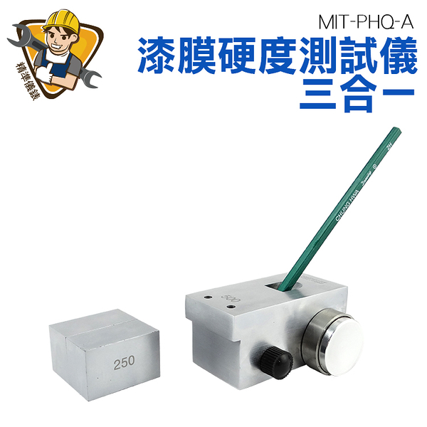 《精準儀錶旗艦店》三合一漆膜硬度測試儀 鉛筆硬度計 6B~6H 附13支鉛筆 500g 750g 1000g MIT-PHQ-A