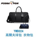 POSMA PGM 高爾夫球包 衣物包 大容量 輕量 藍 YWB024BLU